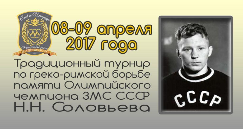 турнир Соловьева