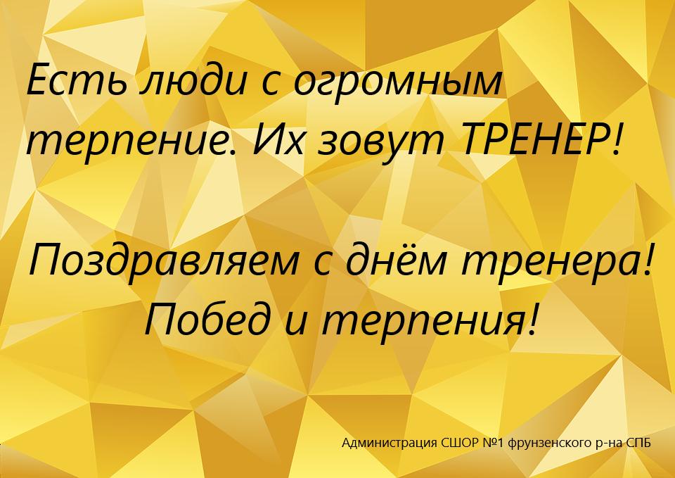 фон флага (растушевать и цвета к желтому) (1) тренер