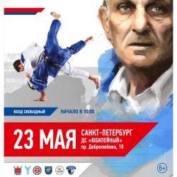 Информационный банер турнира А.С. Рахлина - 2