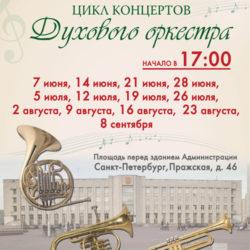 Фр-район-афиша_ОРКЕСТР