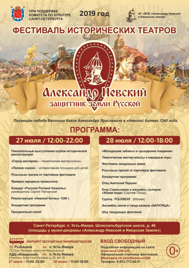Афиша Александр Невский 2019