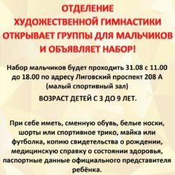 ОБЪЯВЛЕНИЕ м_page-0001