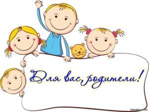 dlya-vas-1-5ab1489d4101a