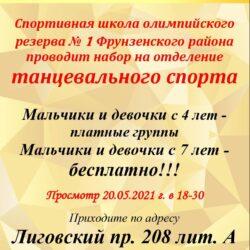 ТС Листовка_просмотр_2021