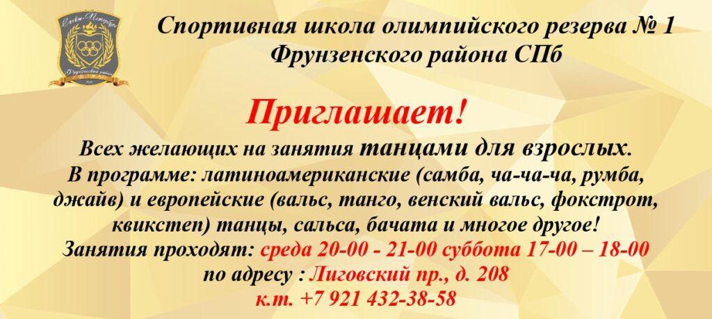листовка_ТС_взрослые_21_обрез_page-0001