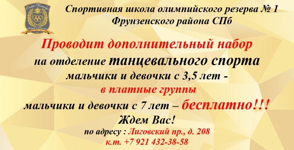 листовка_ТС_доп_набор_21_обрез_page-0001